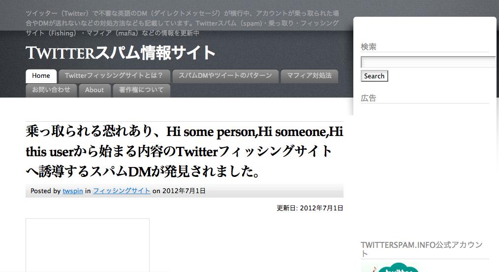 旧twitterspam.info